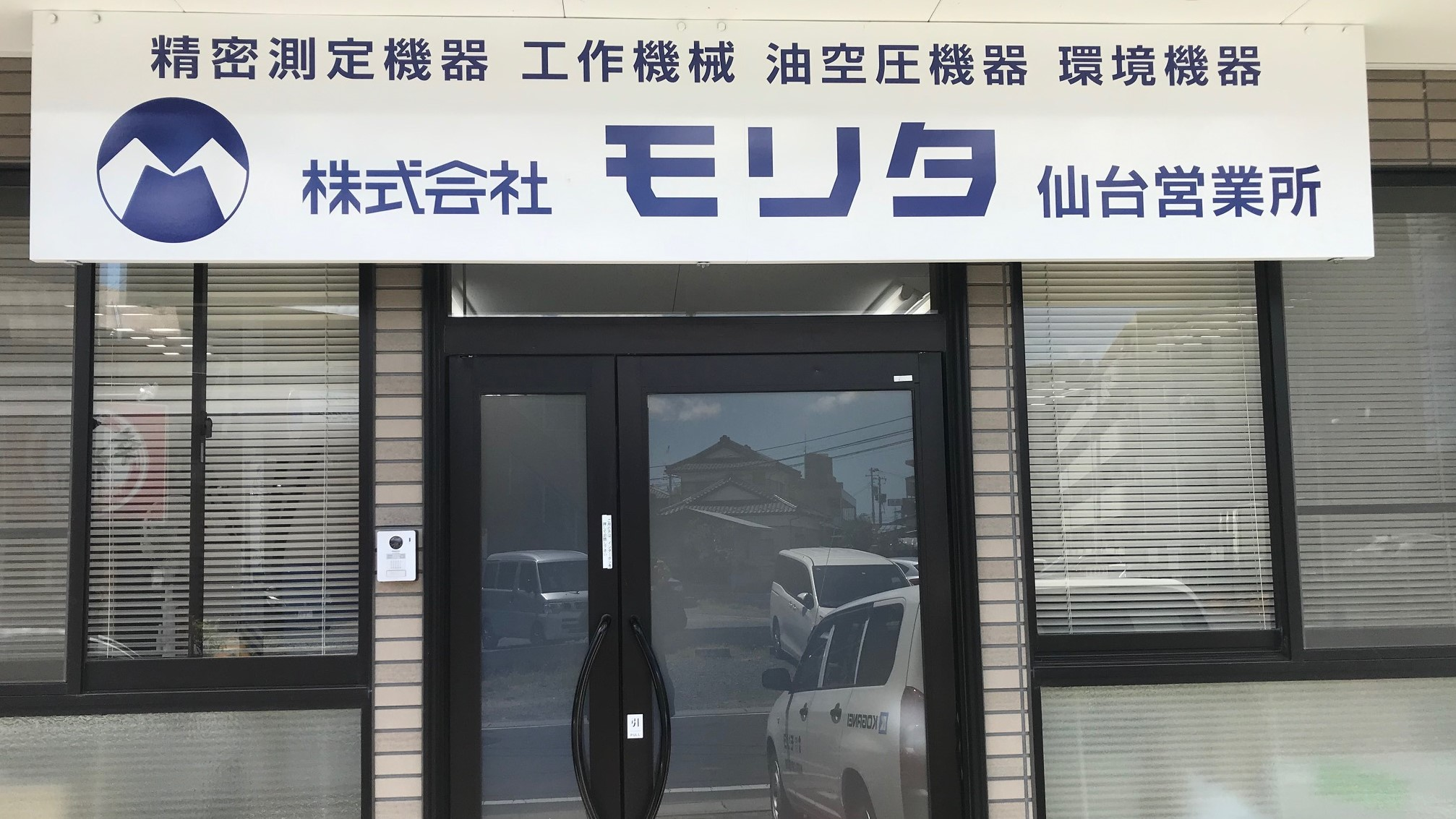仙台営業所-1