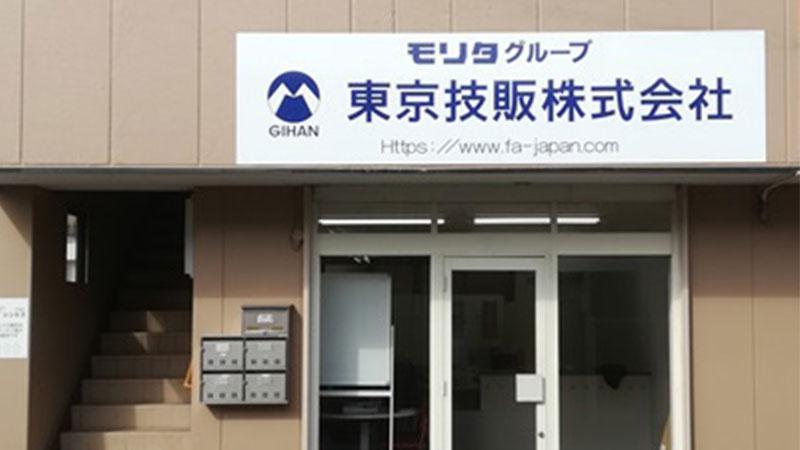 太田駐在事務所
