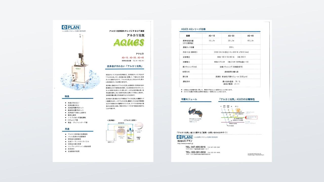AQUES_AQ-15-30-45