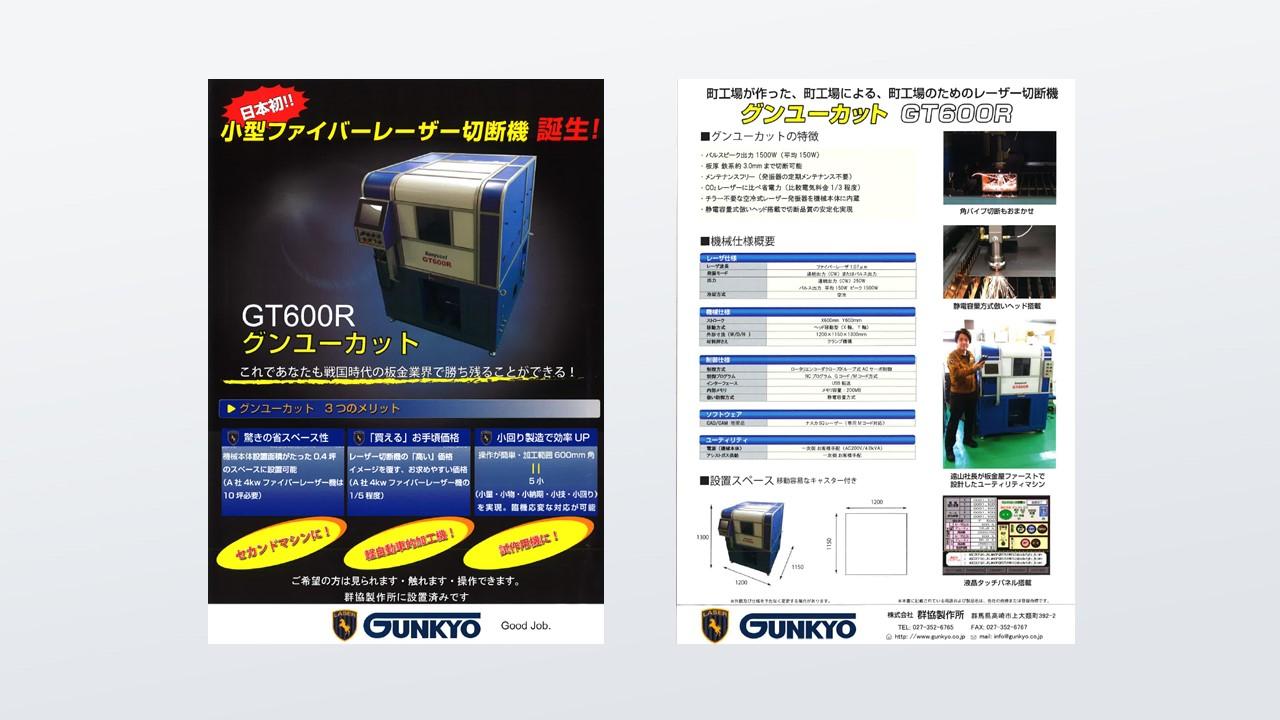 GUNKYO_GT600R