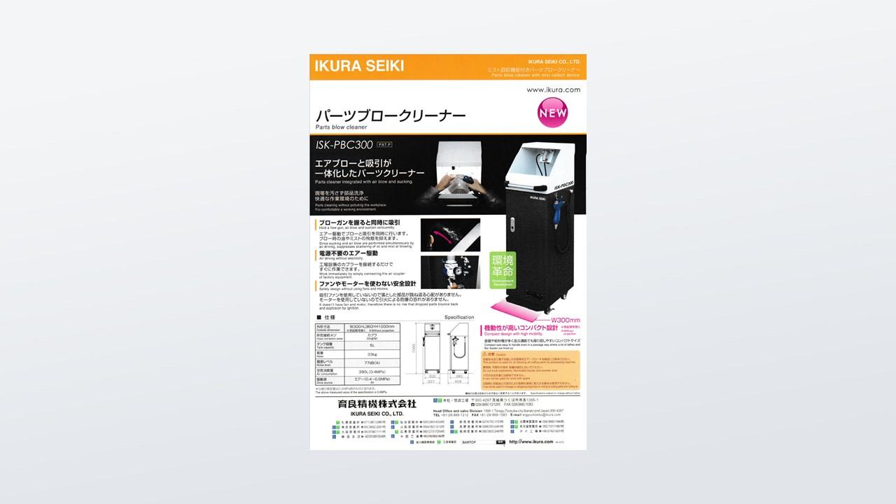 ISK-PBC300