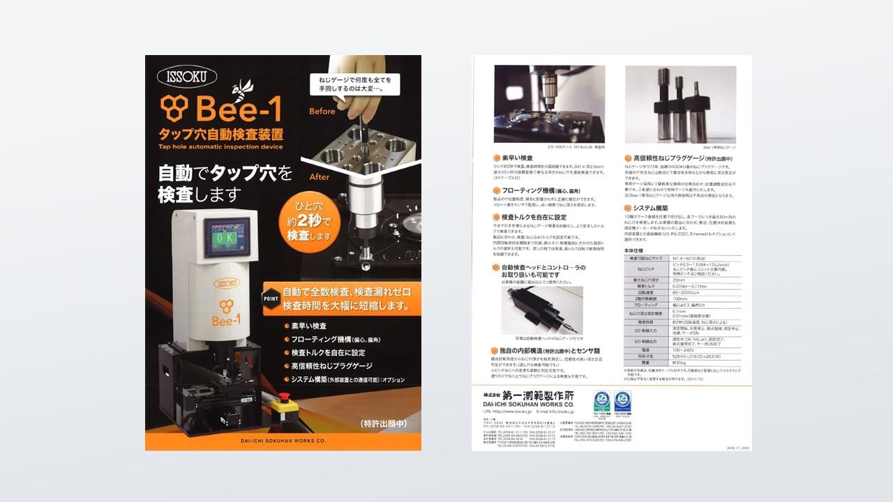 ISSOKU_Bee-1