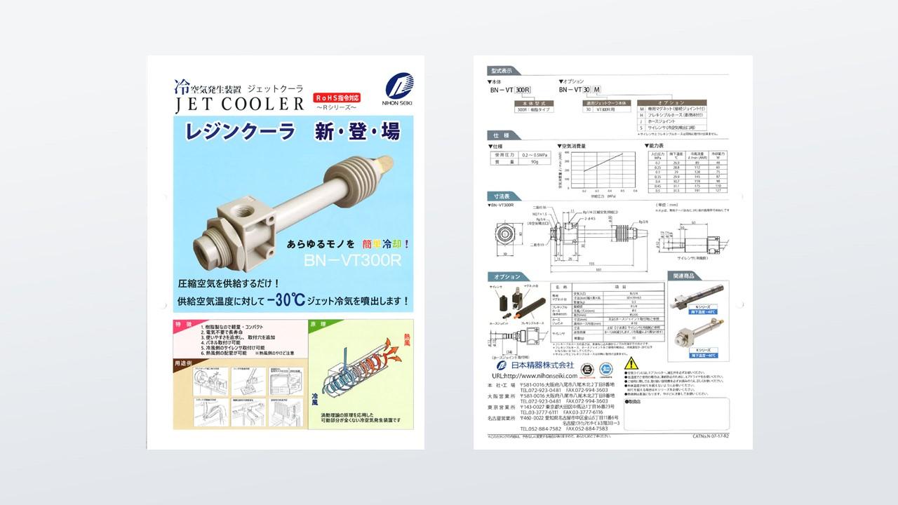 JET_COOLER_BN-VT300R