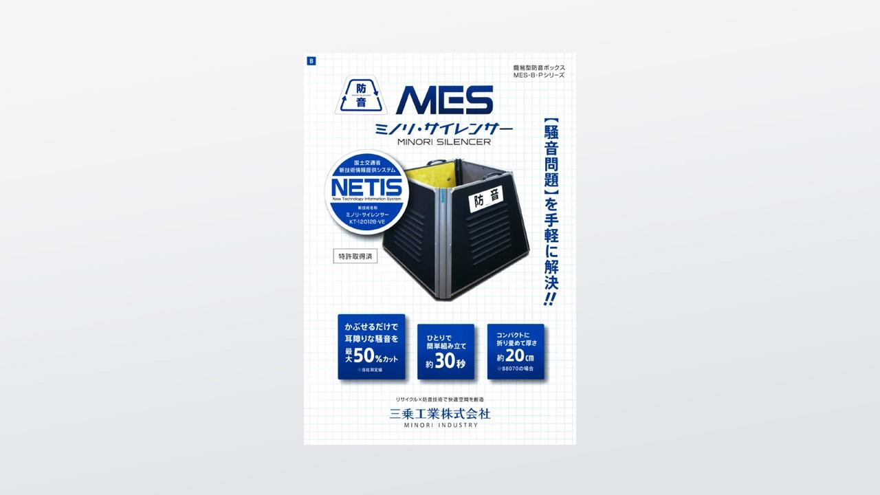 MES-B-P