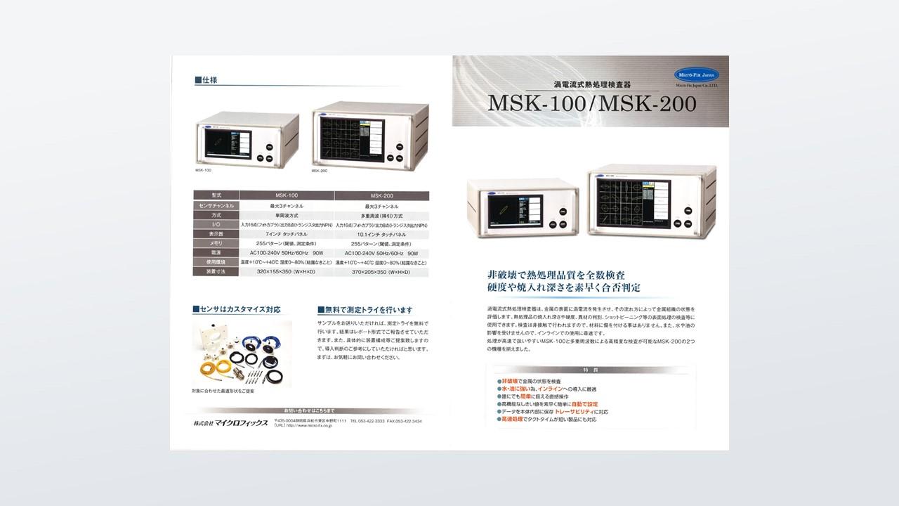 MSK-100MSK-200