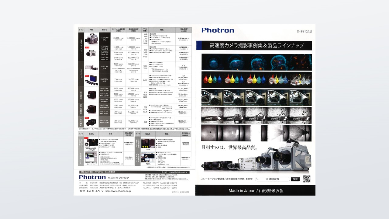 Photron_FASTCAM