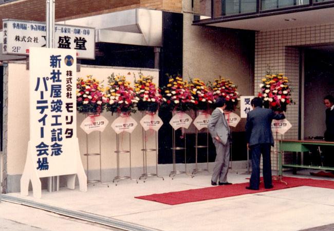 1980-10
